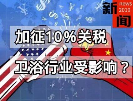 卫浴行业受美对华贸易加征10%关税影响