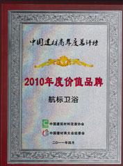 """航标卫浴荣获""""年度价值品牌""""称号"""