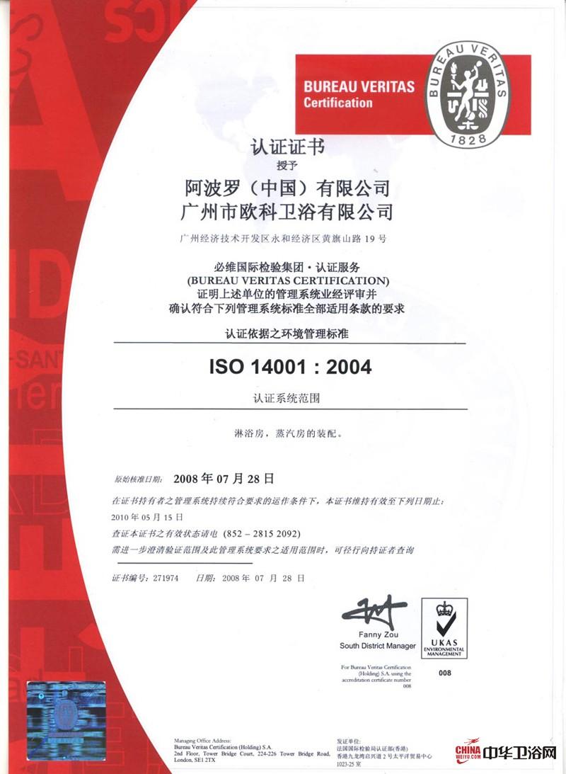 依据环境管理标准认证证书