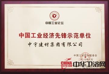 中国工业经济先锋示范单位