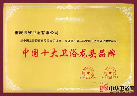 中国十大卫浴龙头品牌