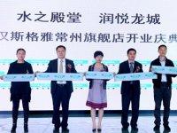 汉斯格雅亚博全站app下载进驻江苏常州隆重开业