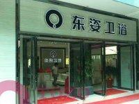 东姿卫浴江苏徐州旗舰店重装开业