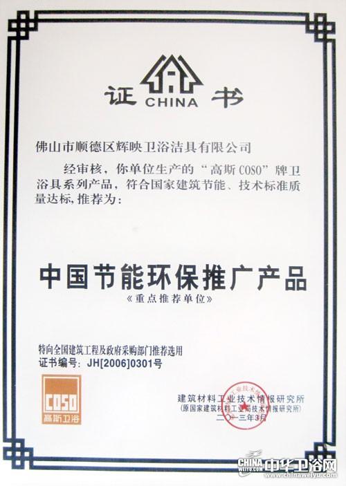 中国节能环保推广产品
