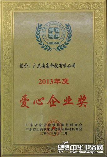 2013年度爱心企业奖