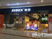 乔登亚博全站app下载青海西宁居然之家店盛大开业