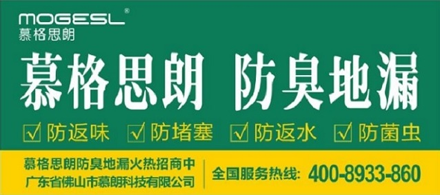 重庆慕格思朗、重庆卫生间除臭、重庆高端防臭地漏、重庆地漏批发