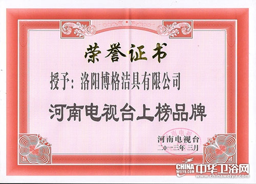 河南电视台上榜品牌证书