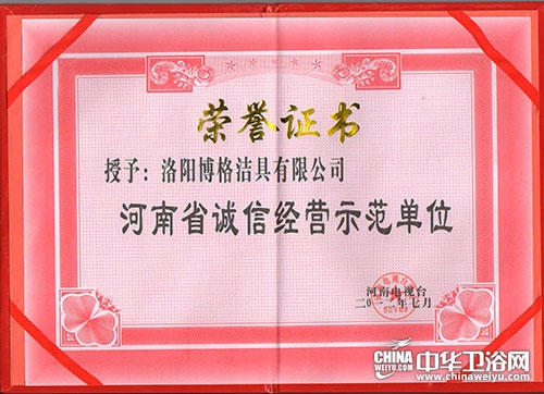 河南电视台证书