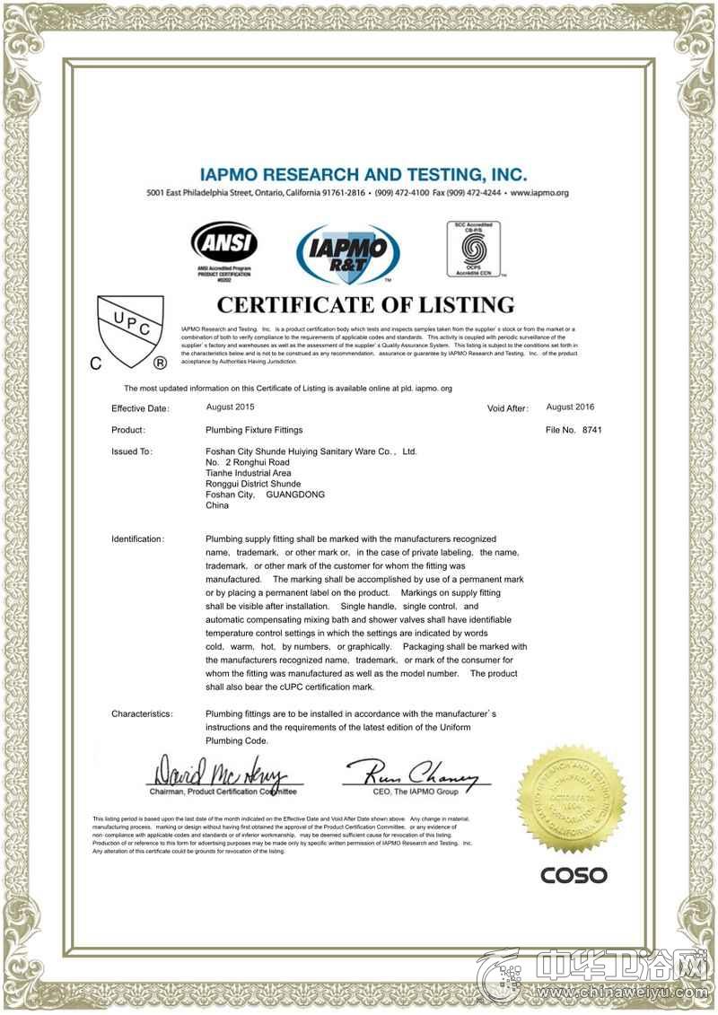 CUPC美加市场准入认证