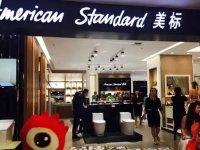 百年卫浴品牌美标南京旗舰店开业盛典圆满举行