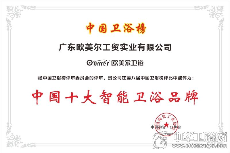 中国十大智能卫浴品牌