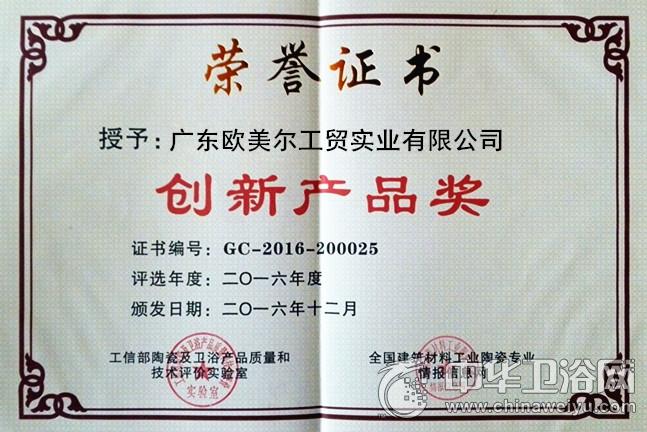 创新产品奖