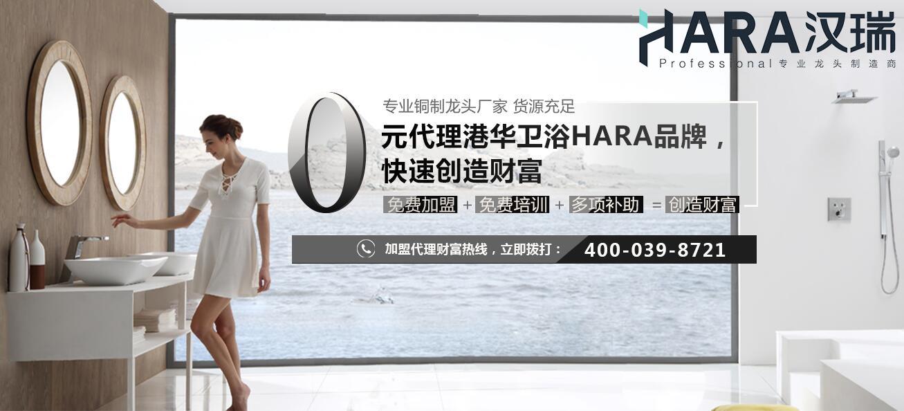 港华卫浴HARA汉瑞品牌全国诚招代理商