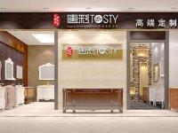深圳首家唐彩亚博全站app下载旗舰店国庆隆重开业