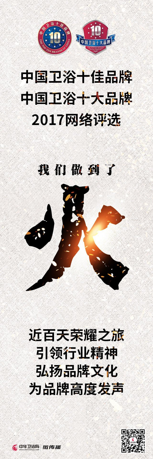 中国卫浴双十品牌-火