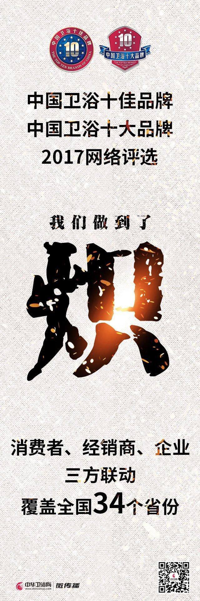 中国卫浴双十品牌-炽