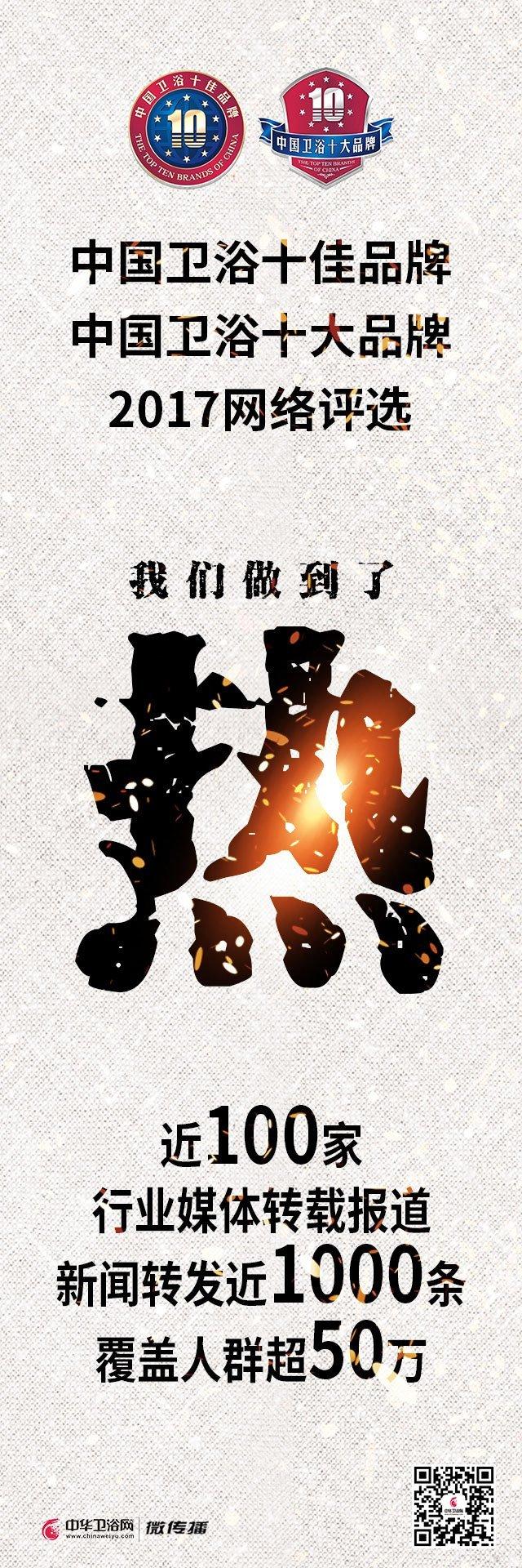 中国卫浴双十品牌-热