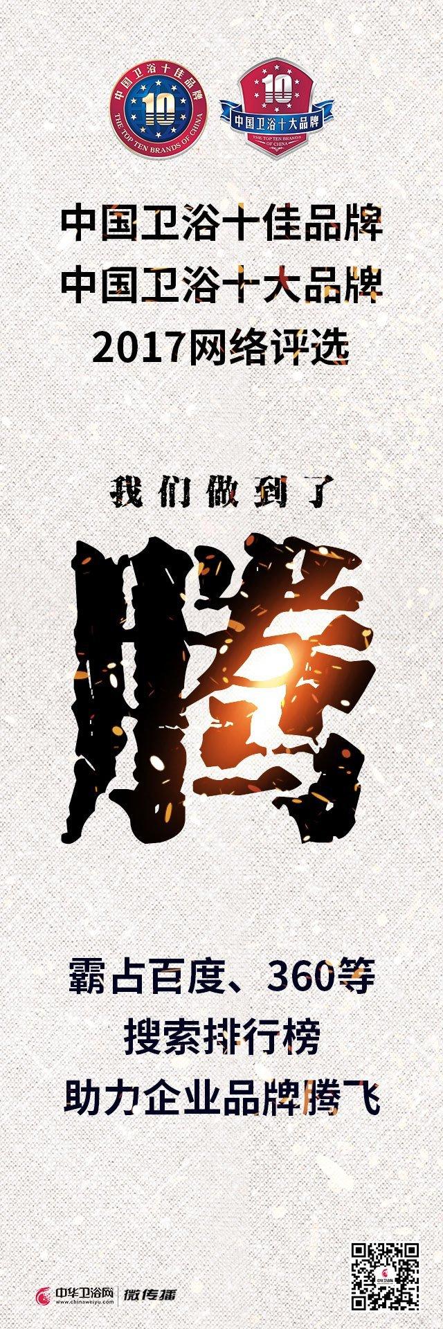 中国卫浴双十品牌-腾