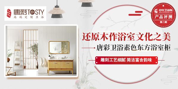 評測|唐彩衛浴素色東方浴室柜——還原木作浴室文化之美