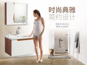 ARROW箭牌卫浴AEM8G391欧式实木浴室柜效果图 组合橡胶木挂墙台上面盆效果图