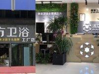 热烈祝贺洁立方卫浴河南郑州专卖店开业!