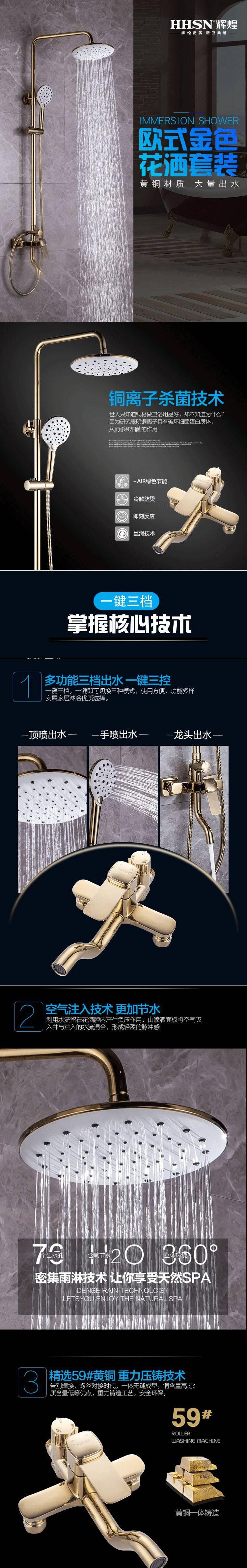 辉煌卫浴图片 镀金淋浴花洒套装效果图