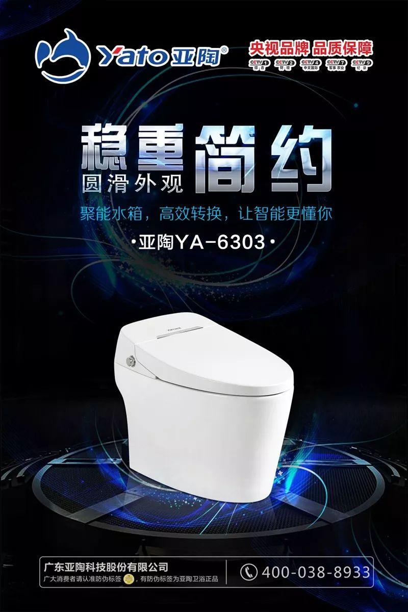 亚陶卫浴图片 亚陶新品智能坐便器产品展示