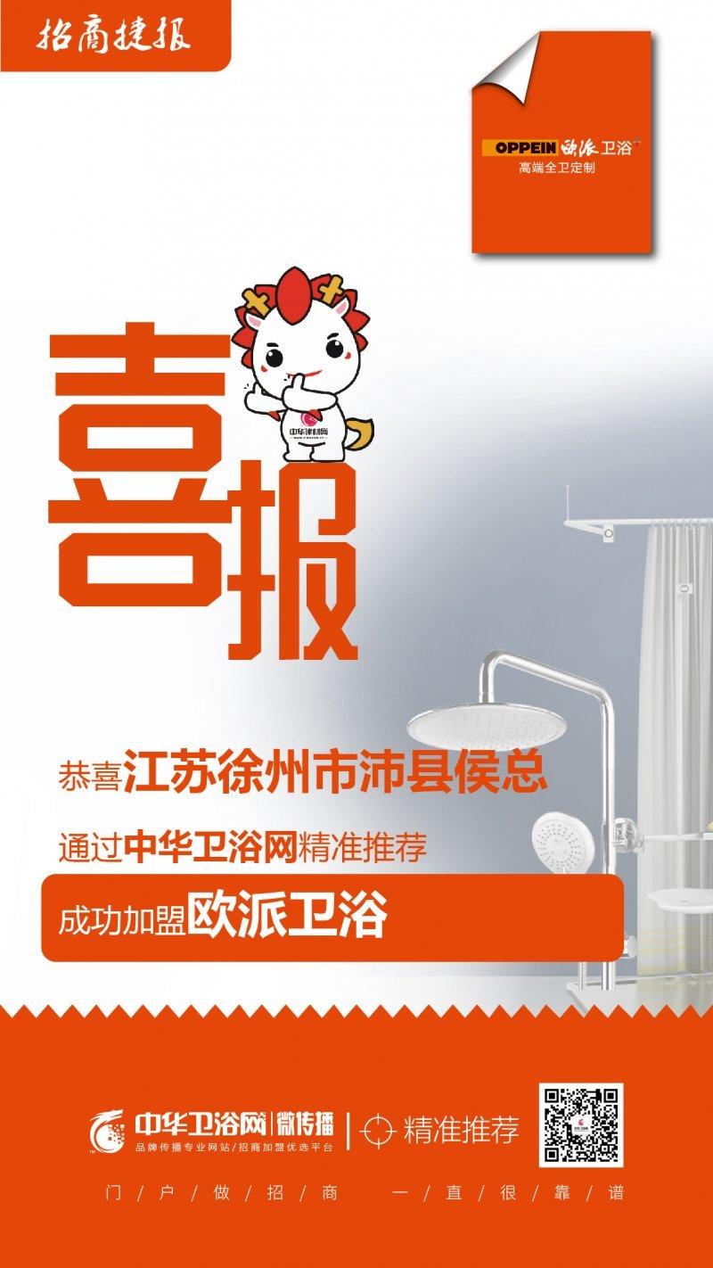 欧派卫浴江苏招商捷报