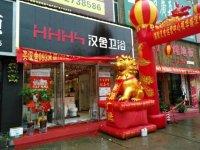 烈庆祝汉舍卫浴益阳专卖店10.28日隆重开业