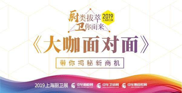 2019上海厨卫展