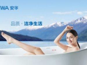 安华卫浴  N6W1212TQ浴缸效果图