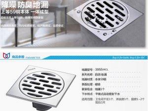 摩恩卫浴 精铜方形卫生间厨房浴室防虫地漏盖片效果图