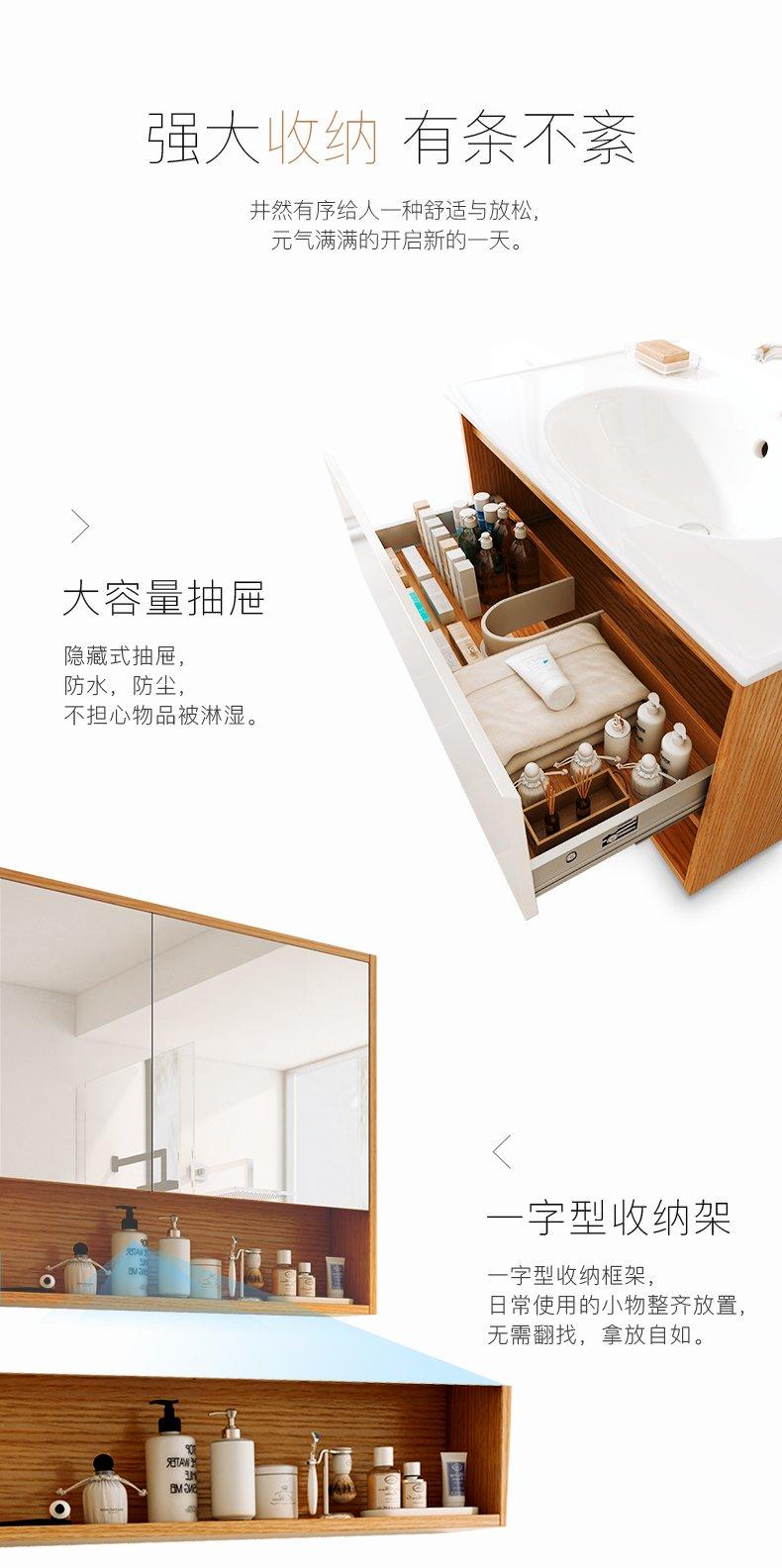 九牧浴室柜效果图
