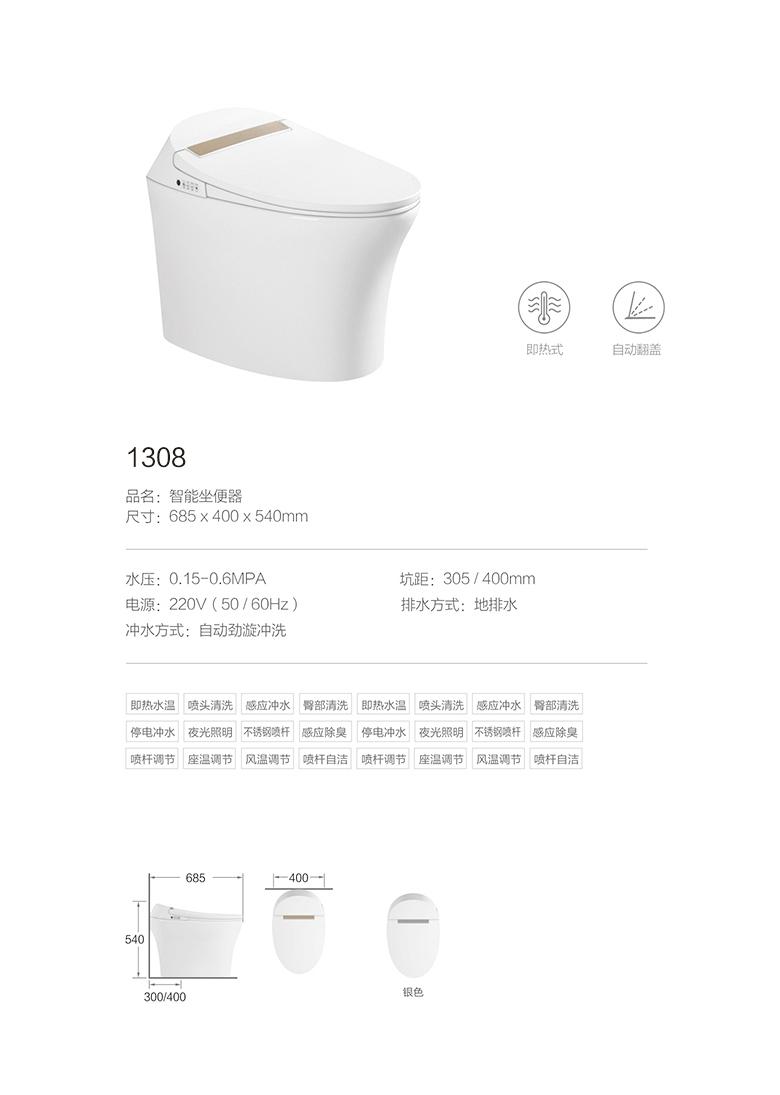 ?#26102;?#21355;浴 智能坐便器效果图