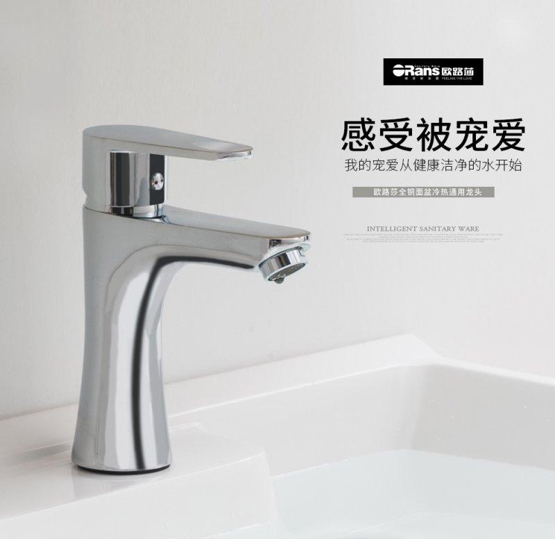 欧路莎卫浴 全铜面盆水龙头冷热单孔卫浴防溅卫生间洗手脸盆效果图