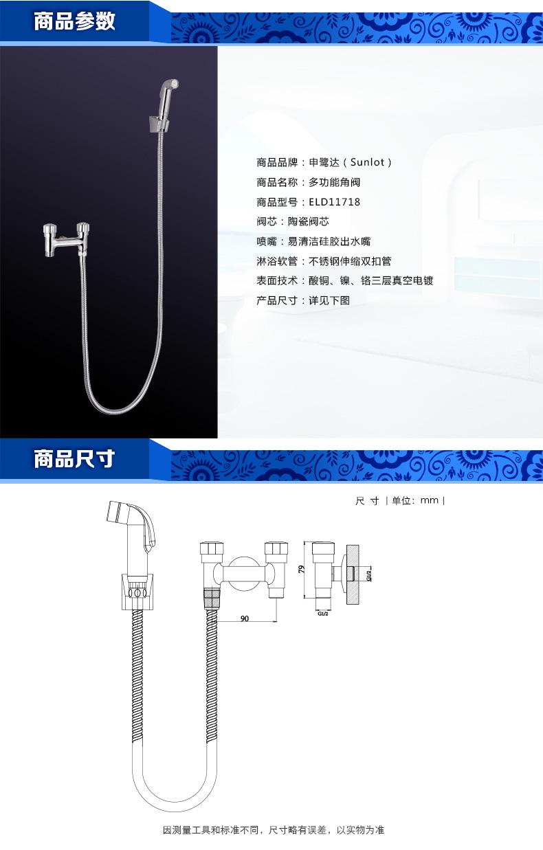 申鹭达卫浴效果图 多功能角阀妇洗器图片型号ELD11718