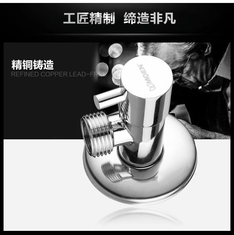 摩恩卫浴 厨房卫生间配件铜体冷热加厚角阀防爆三角阀止水阀效果图
