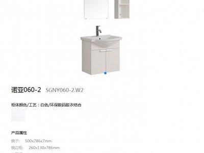 尚高卫浴 浴室柜组合洗脸洗手盆柜现代镜柜厂家直销诺亚060效果图