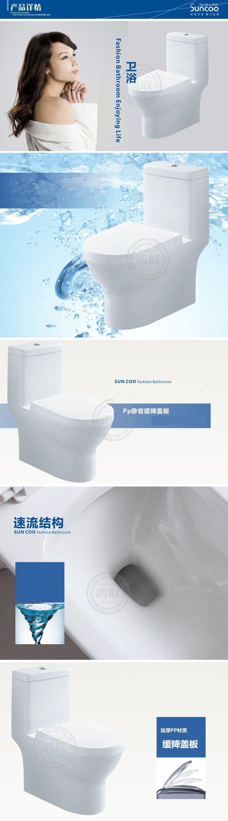 尚高卫浴 喷射虹吸抽水防臭马桶 静音双档节水坐便器  SOL842效果图