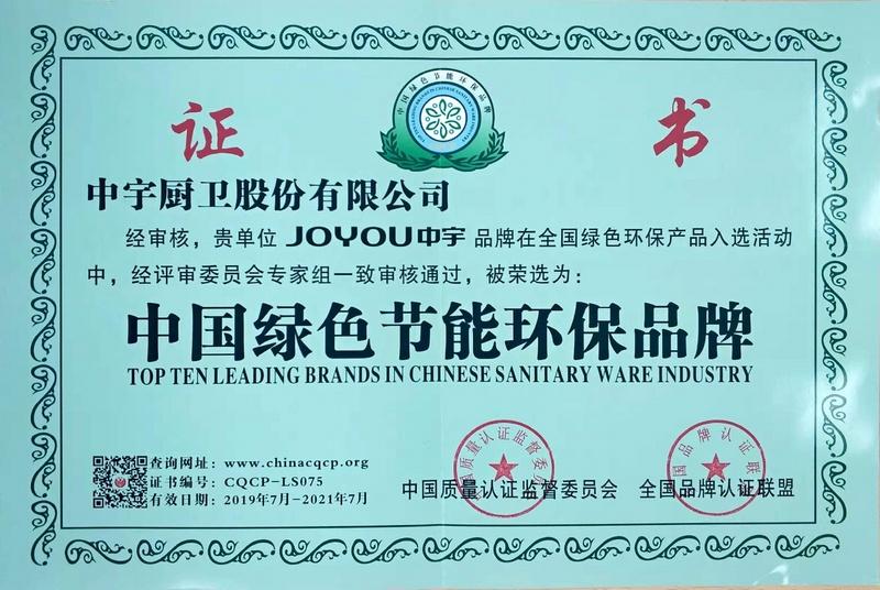 中国绿色节能环保品牌
