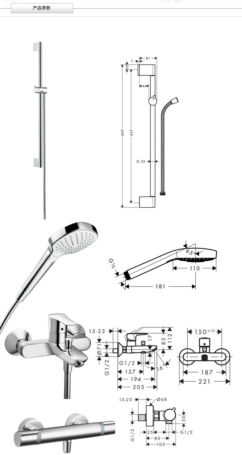 汉斯格雅卫浴 多龙头可选节水淋浴花洒套组效果图