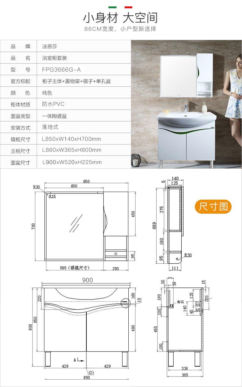 法恩莎卫浴 落地式时尚现代浴室柜组合卫生间洗脸盆FPG3666G-A效果图