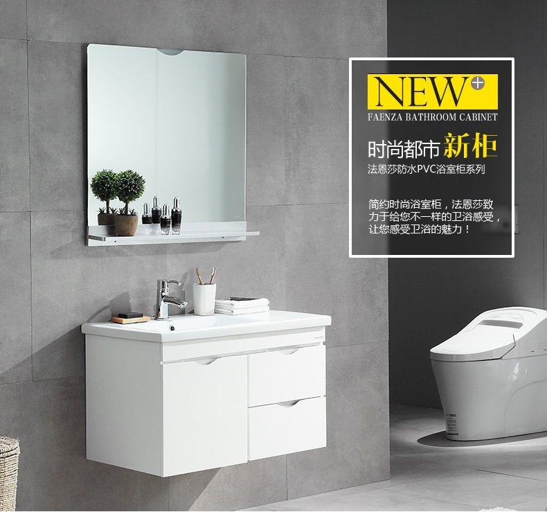 法恩莎卫浴 挂墙式现代简约浴室柜组合卫生间洗漱台白色0.8米FPG3649效果图