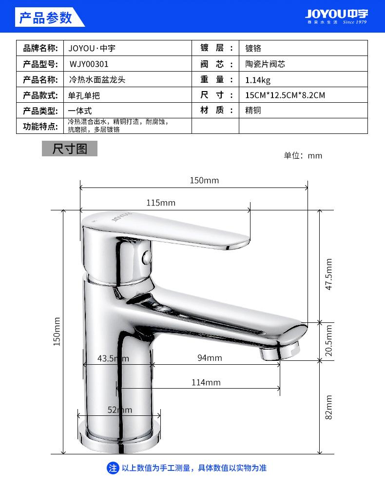 JOYOU中宇 衛生間抽拉式洗手盆單孔不銹鋼旋轉水龍頭冷熱洗臉盆面盆龍頭效果圖