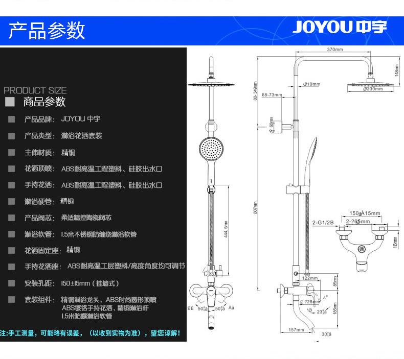 JOYOU中宇 精铜淋浴花洒套装冷热圆形淋浴器WJY04832效果图