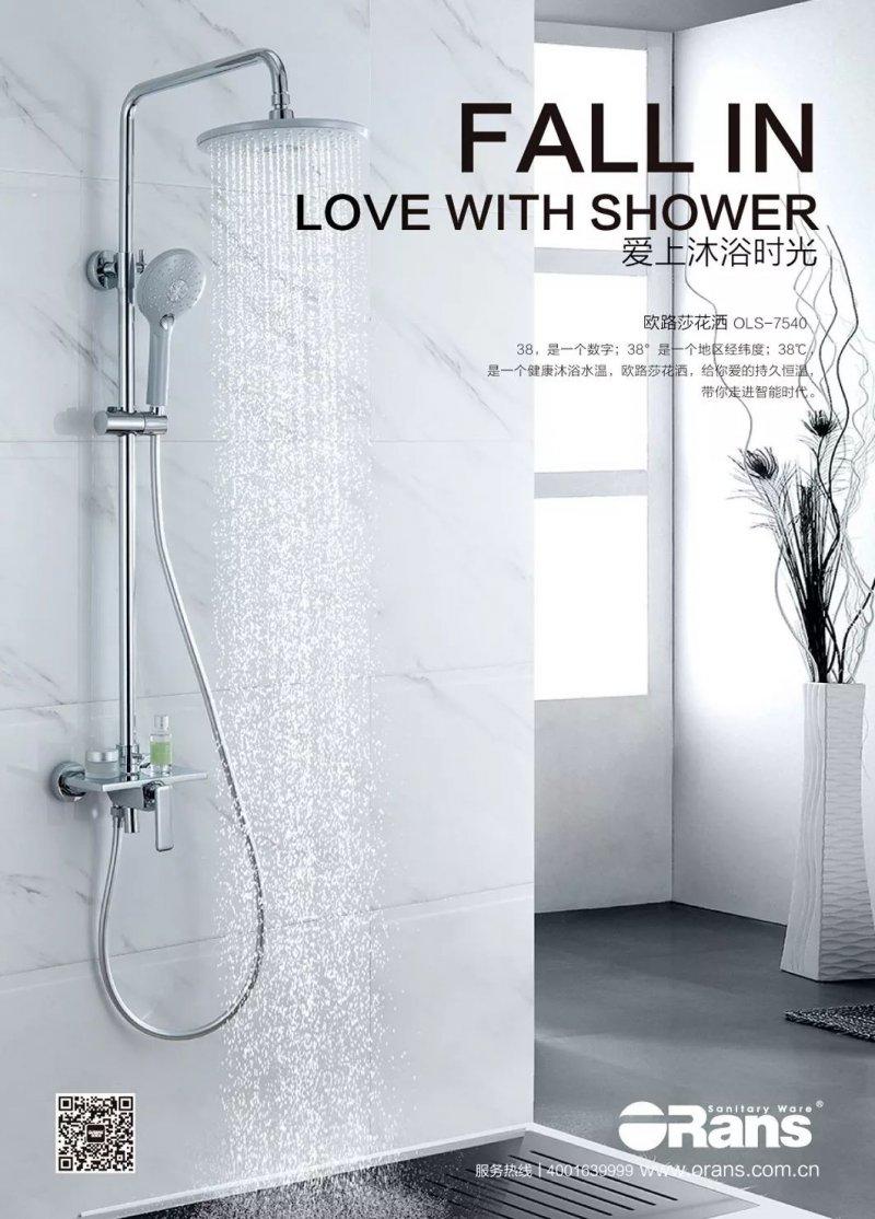 欧路莎卫浴 卫浴产品效果图