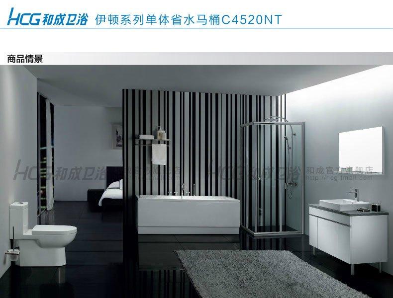 和成卫浴 连体马桶4520家用防臭静音一转通虹吸式抽水马桶效果图