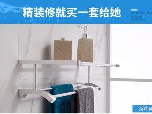 朝阳卫浴 卫生间毛巾架浴巾太空铝五金套餐挂件厕所浴室配件置物架效果图