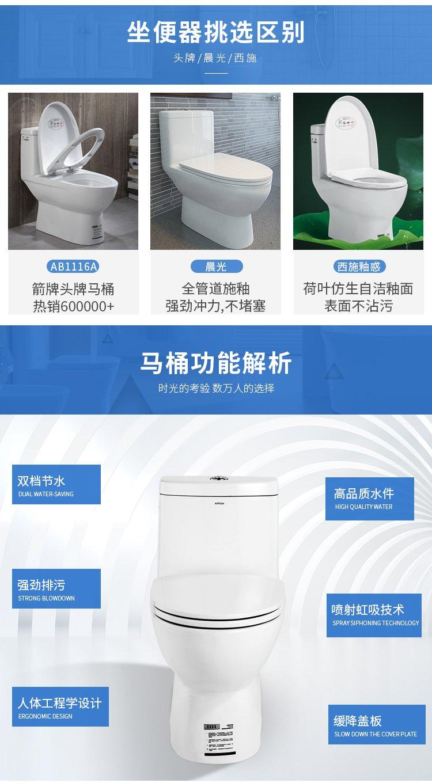 箭牌衛浴 馬桶歐式浴室柜組合花灑套裝馬桶可選AE3309+AE2502效果圖